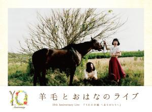 youhana_DVD_表紙_re2