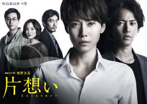 kataomoi_poster